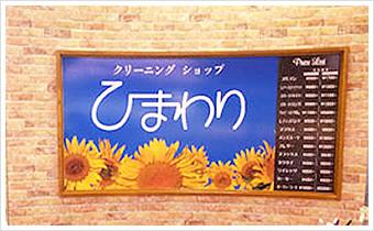 クリーニングショップ ひまわりイオン大宮西店