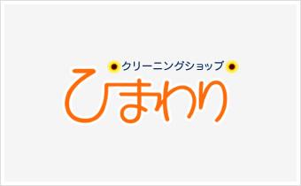 クリーニングショップ ひまわり埼玉大学生協内