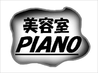美容室 Piano 様