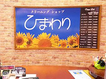 クリーニングショップ ひまわり イオン大宮西店